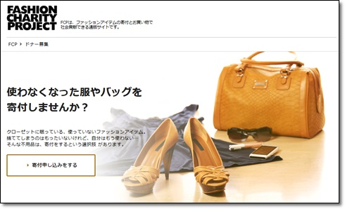 FASHION CHRITY PROJECT公式サイト